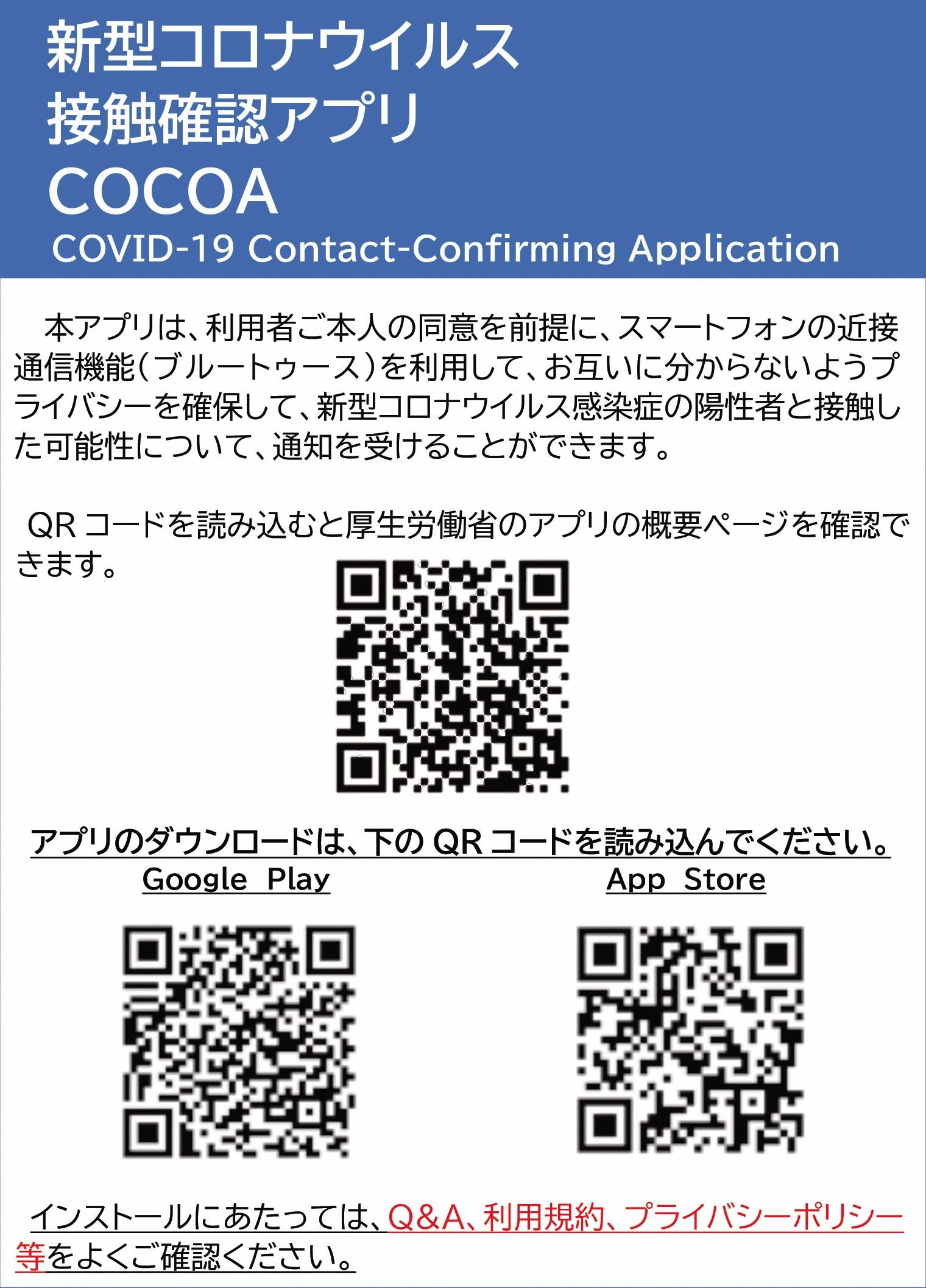 接触 通知 コロナ アプリ